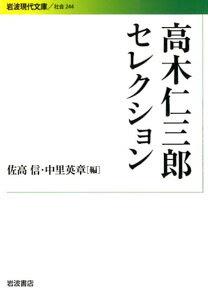 高木仁三郎セレクション