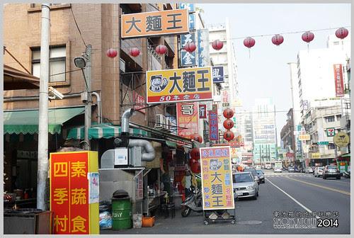 大麵王01