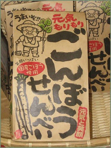 133 vegetables goboo senbei