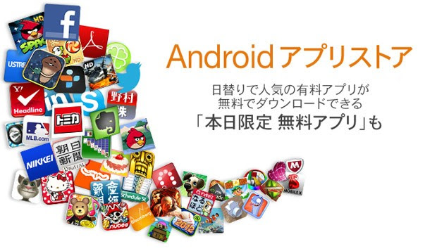 Amazon Appstore continues Amazon's bid for global dominance with expansion into Japan