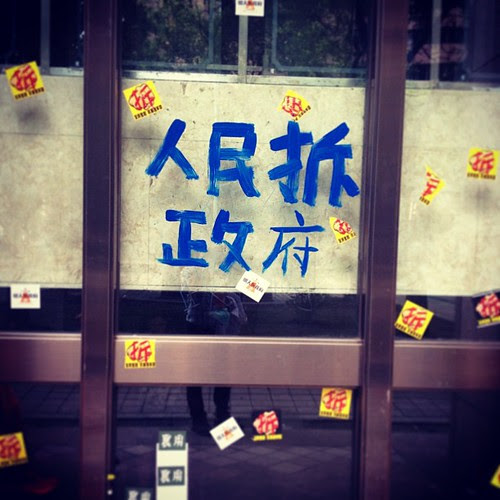 路過看人拆政府。  People tear the Government down.