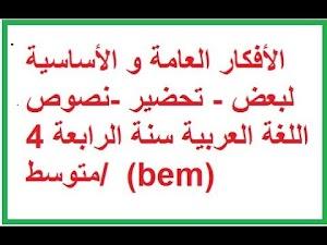 الفكرة العامة + الافكار الاساسية لبعض نصوص اللغة العربية السنة الرابعة متوسط