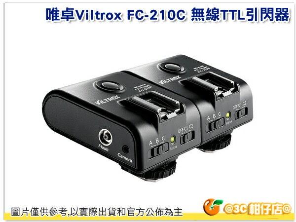 【推薦商品】唯卓Viltrox FC-210C 無線TTL引閃器