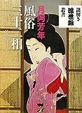 月岡芳年 風俗三十二相 (謎解き浮世絵叢書)