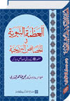 Shaykh-ul-Islam Dr Muhammad Tahir-ul-Qadri The Prophetic Majesty in the Pre-resurrection Attributes The Hadith