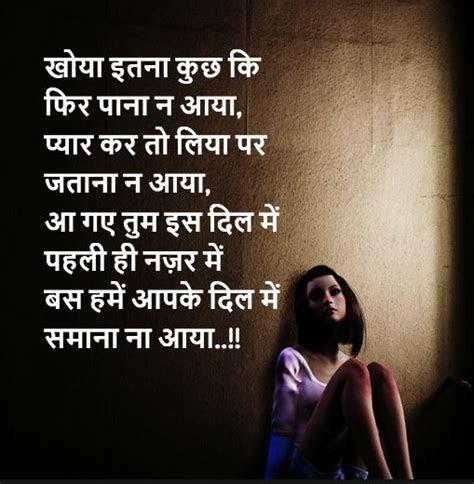 sad shayari  hindi  image bewafa shayari