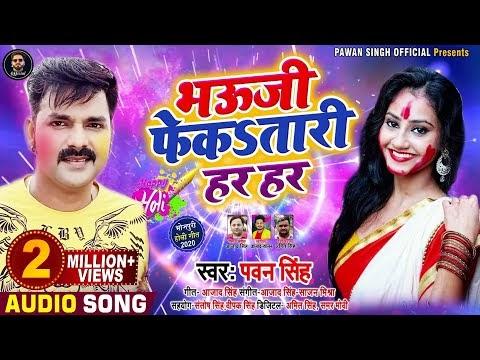 Bhauji Fekatari Har Har song