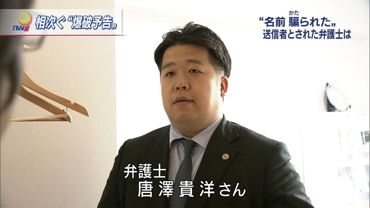 画像小ネタnhkでネットに強い弁護士で有名の唐澤貴洋氏が