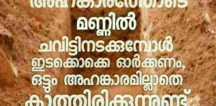 Islamic Quotes About Death In Malayalam