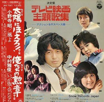 TV MOVIE SHUDAIKASHU action & suspense hen