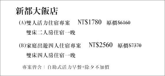 新都大飯店 /台中住宿 /豐原住宿/商旅/住宿