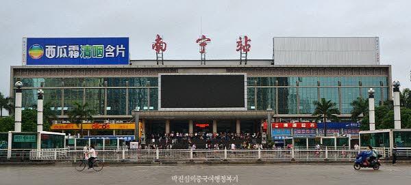 난닝(南宁)의 기차역