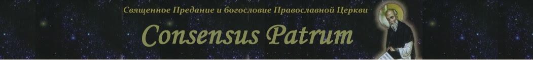 http://consensuspatrum.ru/logo/new_logo10.jpg