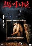 馬小屋 [DVD]