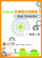 更多有關 Android手機程式超簡單!!App Inventor機器人卷 的事情