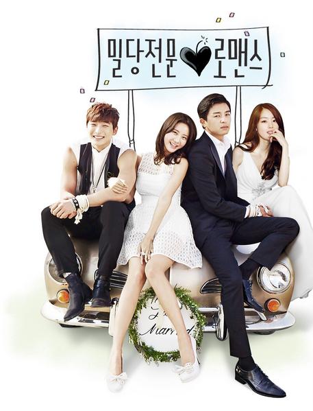 Lovelyday : 【韓劇】《不要戀愛要結婚》劇情&人物介紹