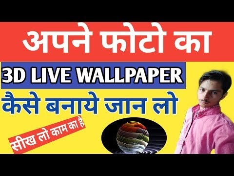 my photo 3 D live wallpaper kaise banaye