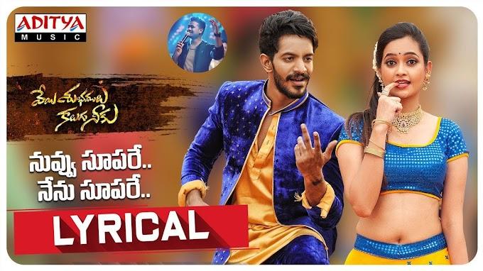 Nuvvu Superey Lyrics - Veyi Shubamulu Kalugu Niku Lyrics in Telugu and English