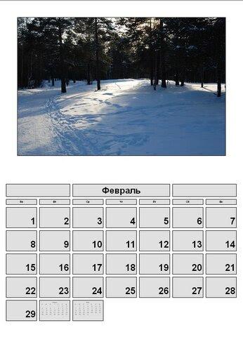 февраль 2016 календарь времена года