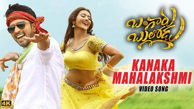 Kanaka Mahalakshmi Lyrics - Bangaru Bullodu Lyrics in Telugu and English