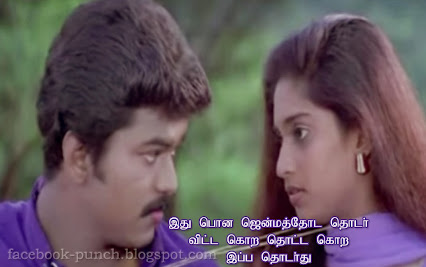 Love Dialogues From Tamil Movies Free Download Serie Tvn