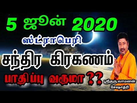 சந்திர கிரகணம் 2020{5 ஜூன்} பாதிப்பு வருமா?#Grahanam#Eclipse@Vamanan Ses...
