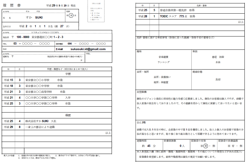 Cara Menulis Daftar Riwayat Hidup Dalam Bahasa Jepang Rirekisho Á™ã‹suki
