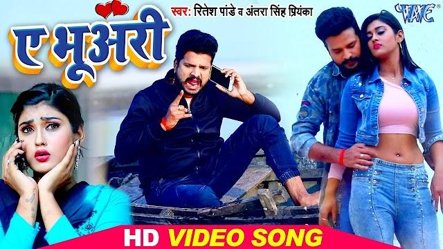 Ae Bhuari Lyrics – Ritesh Pandey | Antra Singh Priyanka - Lyrics bhojpurilyrics.xyz