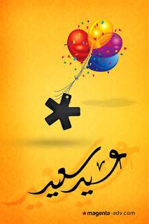 صور تهنئة بمناسبة العيد - بطاقات تهنئة عيد الفطر المبارك 2016 , تهنئة عيد الفطر المبارك للفيس بوك5 2013_1375295168_347.