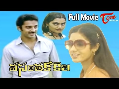 vasantha kokila movie online telugu news breaking news
