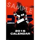 【楽天ブックスならいつでも送料無料】「ゴジラ」B2 壁掛けカレンダー2016