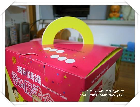 瑪利媽媽‧愛的魔法盒