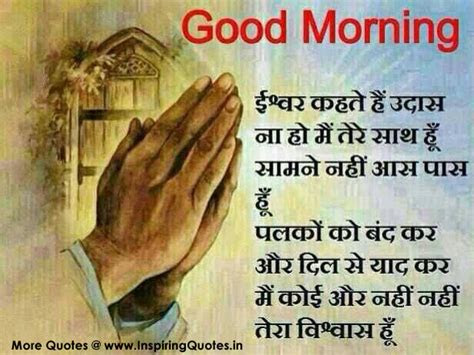 Fresh Good Morning Quotes In Hindi With God Images