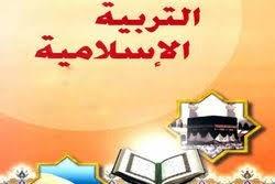 تحميل كتب دينية إسلامية مجانية pdf