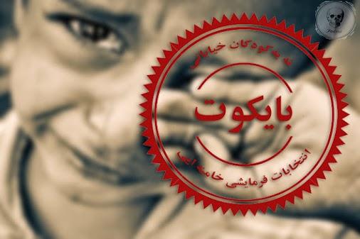 """""""… دروغ و تقیه در اصول و ذات جمهوری اسلامی در مفهوم شرعی و مذهبی آن نهفته است. در این حالت در جامعه ..."""
