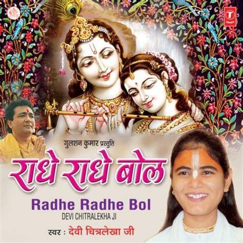 radhe radhe bol song  radhe radhe bol mp song