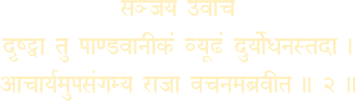 Bhagavad Gita Chapter 1, Verses 2