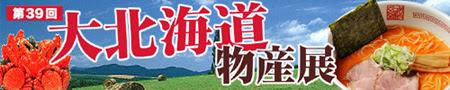 北海道物産展,札幌らーめん,縁や,海老ラーメン,海老のダシ,冬ラーメン