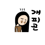 Korean emoticon 개 피곤 So tired