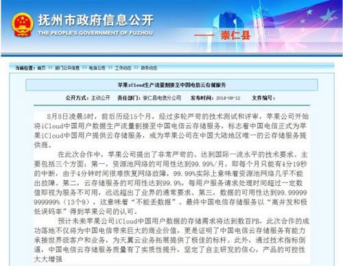 网传中国电信接管苹果iCloud中国数据