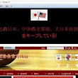 "Chinese Basketball Association website hacked by ""Japanese"" 