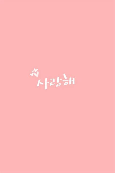 saranghae wallpaper shared  nana   heart