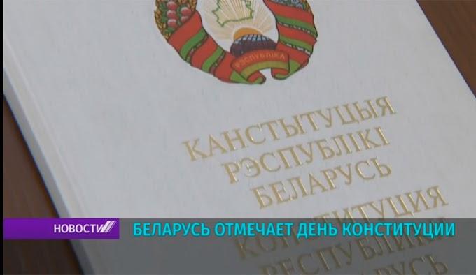 Беларусь сегодня отмечает День Конституции