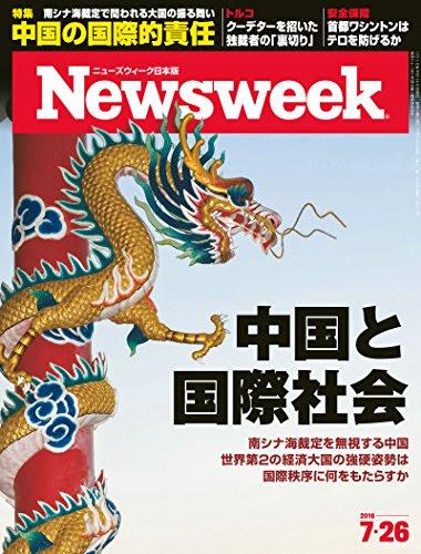 週刊ニューズウィーク日本版「特集:中国と国際社会」〈2016年7/26号〉 [雑誌]