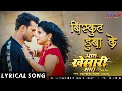 Biscuit Dubake Lyrics - Khesari Lal Yadav - Priyanka Singh