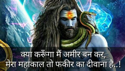 mahakal status images pics bholenath shiv status photo