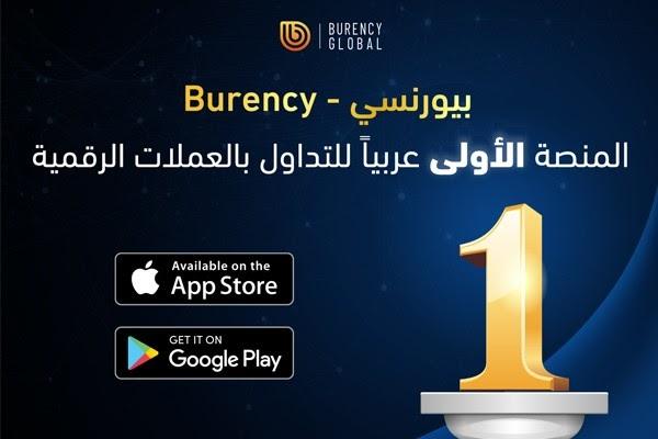منصة بيورنسي اول منصة عربية لتداول بالعملات الرقمية