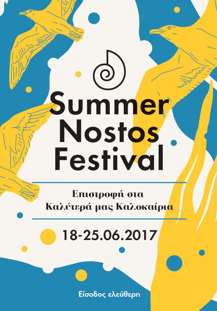 SNFestival-2017