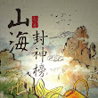 (简)万古神器 《一》: 山海封神榜 第一部 (Simplified Chinese Edition)