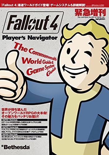 Fallout 4 プレイヤーズ ナビゲーター 2016年 1/31号 [雑誌]
